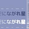 Google Fonts + 日本語 早期アクセス を使ってみる
