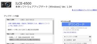 α6500 ソフトウェアアップデート1.04