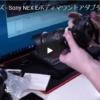【レビュー】K&F CONCEPTのレンズアダプター KF06.070
