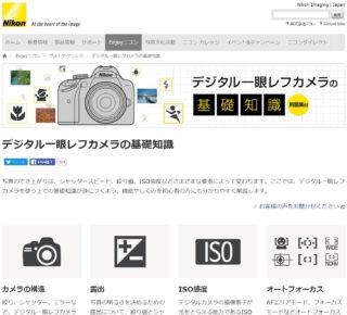 カメラメーカーによる初心者講座サイトまとめ。カメラを最初から学ぶならここから