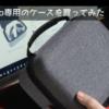 OculusGo専用ケース買ってみた