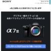 SONYのミラーレスカメラ、α7IIIのアップデートは動物の瞳AFだけじゃないぞ